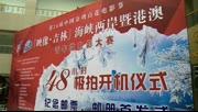 第24届金鸡百花微电影大赛记录片(第二期)