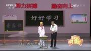 化装相声《小明的故事》 表演:贾旭明 张康