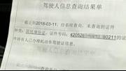 司机拿出东汉末年驾照给交警 被拘留5日