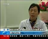 3月30日 14点新闻 江西 春游赏花需注意 小心花粉过敏