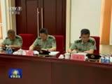 全军重点国防工程建设加快推进工作会议召开