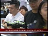 CCTV证券频道第八届警博会采访安软科技互联网+智慧公安
