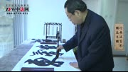 李成印——寻找中国正能量艺术家特别报道
