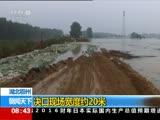 湖北鄂州 车湾港一处河堤凌晨突然决口