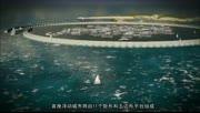 海上漂浮城市 可入住数千万人 预计2019年开始建设