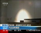 """2月24日 新闻24小时 上海闵行嘉定两区试点整治""""类住宅"""