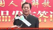 献礼中国人民解放军建军90周年《五岳三山又一峰》书画册在京发布