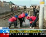 3月28日 16点新闻 新疆伊犁昭苏县部分乡镇发生融雪型洪水