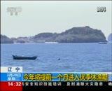 3月28日 14点新闻 辽宁今年将提前一个月进入伏季休渔期