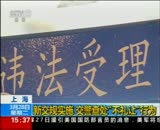 3月28日 15点新闻 上海新交规实施   交警查处不礼让行为