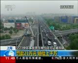 3月28日 11点新闻 上海 罚款21万元 赔偿上千万
