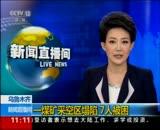 3月28日 11点新闻 新疆乌鲁木齐一煤矿采空区塌陷   7人被困
