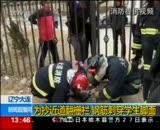 3月28日 13点新闻 辽宁大连大学生不走正门翻栅栏   脚面被钢筋刺穿