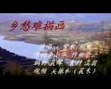 乡愁难描画(紫衣vs闻梵)