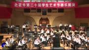 丰台二中附属实验小学管乐团参加北京市第20届艺术节器乐展演