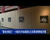 """""""喜热的朝圣""""—刘毅艺术绘画展在北京晋商博物馆开幕"""