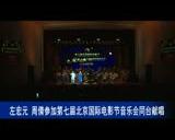 """第七届北京国际电影节——""""爱乐之城""""世界电影音乐会在京举行"""
