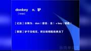 六级词汇词根联想记忆法乱序版mp3下载四级词根联想记忆法donkey