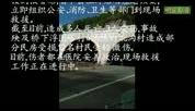 特大交通事故【张 石高速】涞源县段发生爆炸多人伤、亡
