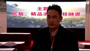 2016年上海国际民宿文化产业博览会主办方采访视频