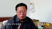 公务员退职办学校 专收差等生 已收400多 见证人物 贺晓云