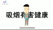 科普中国之小樱桃读科学 第10为什么吸烟者易患冠心病