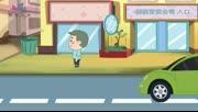 科普中国之小樱桃读科学 第18集 暴雨时该如何保证驾车安全