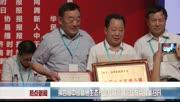 第四届中国富硒生态产业发展高峰论坛在京隆重召开