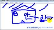 韩语学习视频:韩语单词还能这样记?这样的图片联想记忆你能做到吗?