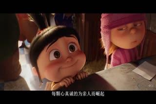 唐若忻《未来无人能替》神偷奶爸3版