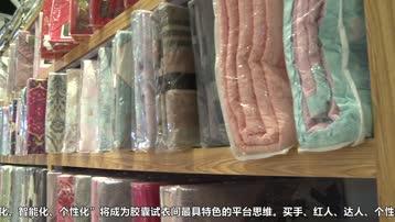 天兰天胶囊试衣间 国内首创服装时尚搭配体验集合店