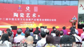 中国陶瓷第一街开街七周年再次盛装绽放隆重开幕