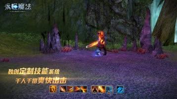《永恒魔法》2.0版本火热来袭!游戏特色视频曝光