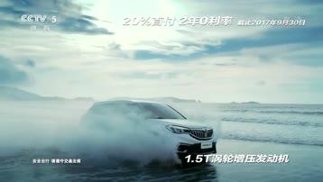 [内地广告](2017)中华V3三代(16:9)