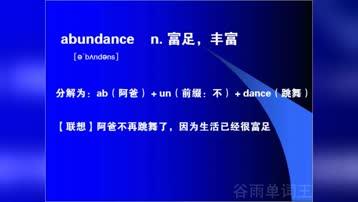有没有背单词的软件有什么背单词的好软件过目不忘背单词abundance