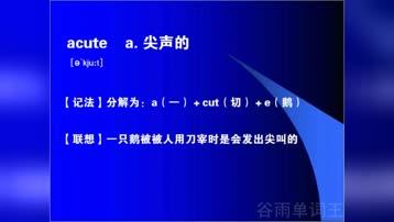 连连看背单词连连看3.1原版单词连连看英语大闯关acute