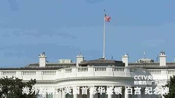 [拍客]海外旅游:美国首都华盛顿 白宫 纪念碑
