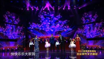 新疆古尔邦节晚会歌曲《一家人 一个梦》