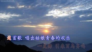 云峰山上的山庄(清风明月演唱)田汉文词赵秀富曲村禹编曲