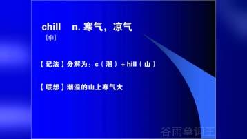 谷雨单词王英语软件下载谷雨单词王app谷雨单词王视频chill