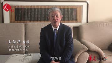 王继华 2017中秋贺语