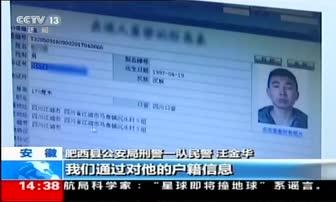 9月20日 14点新闻 警方跨省破获盗车案