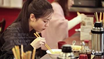 这对夫妻苦心经营餐厅11年,只为让中国学子吃一口家常菜