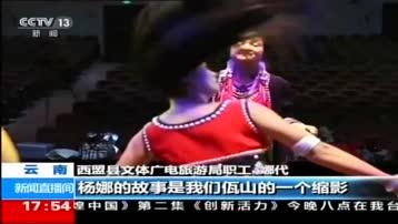 9月20日 17点新闻 彩云南今日刷屏   为祖国自豪骄傲