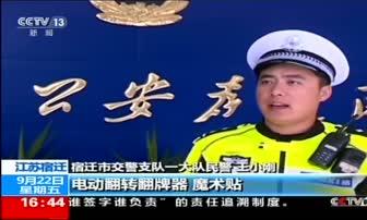 9月22日 16点新闻 江苏宿迁 车辆安装翻牌器 上路终被查