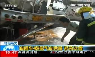 9月22日 15点新闻 河北尚义 油罐车被撞汽油泄漏 消防紧急处置