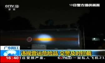 9月22日 16点新闻 广东阳江 违规营运危险品 交警及时拦截