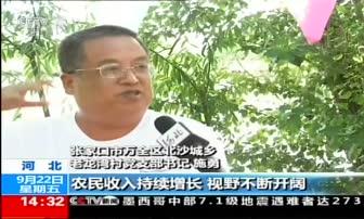 """9月22日 14点新闻 河北 5万名村支书接受""""万人示范培训"""""""
