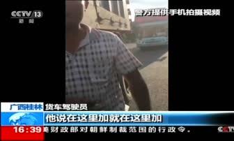 """9月22日 16点新闻 广西桂林 油罐车变身""""移动加油站"""" 被查处"""