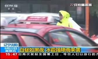 9月22日 15点新闻 辽宁沈阳 白昼如黑夜 冰雹强降雨来袭